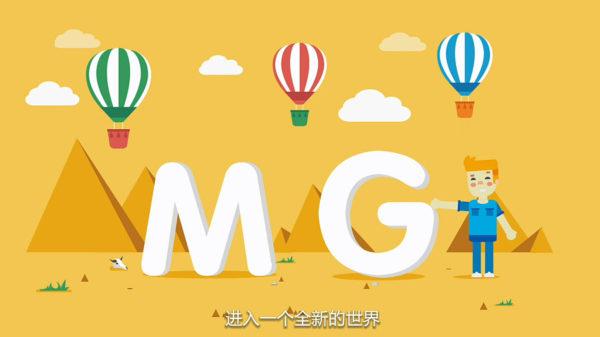 mg公益宣传动画案例