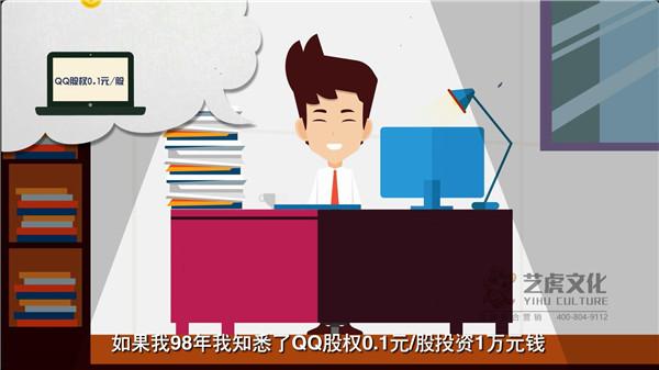 产品动画宣传